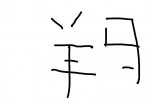 Students writes yang on bai board